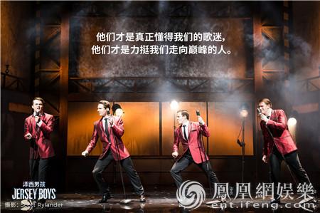 《泽西男孩》曝中国巡演版剧照 经典台词扎心夺目