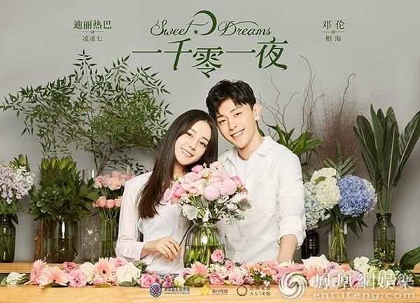 《一千零一夜》首版海报曝光 热巴邓伦演绎清新浪漫