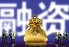 前三季度 河南省融资规模 增量近6000亿