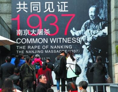 南京大屠杀遇难同胞纪念馆闭馆维修