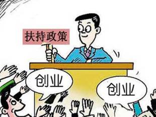 河南234个创业团队分享1252万扶持资金
