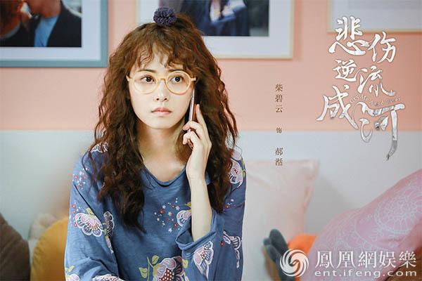 《悲伤逆流成河》首曝剧照 柴碧云挑战治愈系角色