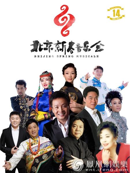 北京新春音乐会明年2月如期开幕 获誉大会堂民歌春晚