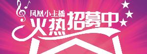 鳳凰小主播第二期火熱招募中~