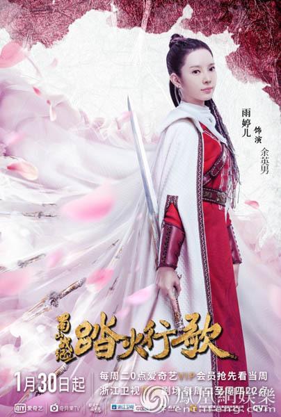 《蜀山战纪2》今晚开播 雨婷儿演绎蜀山元气少女