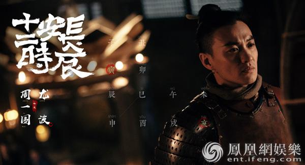 长安十二时辰再曝演员阵容 演技派云集引期待
