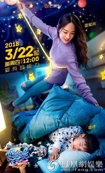 霍思燕带嗯哼加盟《妈超3》 宣传片抱儿子猛亲