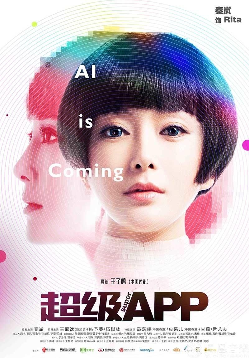 """""""黑科技""""喜剧电影《超级APP》强势来袭 破解人工智能的爱情密码"""