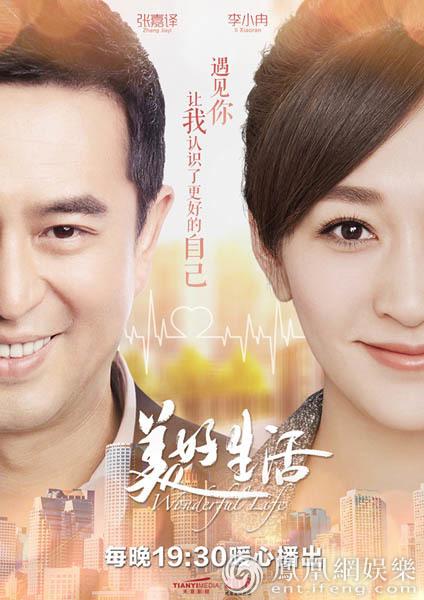 《美好生活》将迎结局 张嘉译李小冉生动演绎成熟爱情