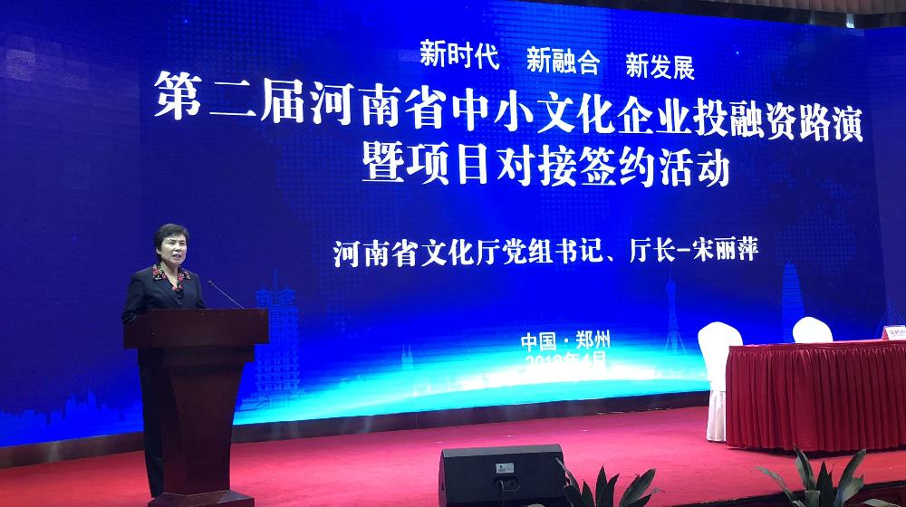 第二届河南省中小文化企业投融资路演暨项目对接签约活动成功举办