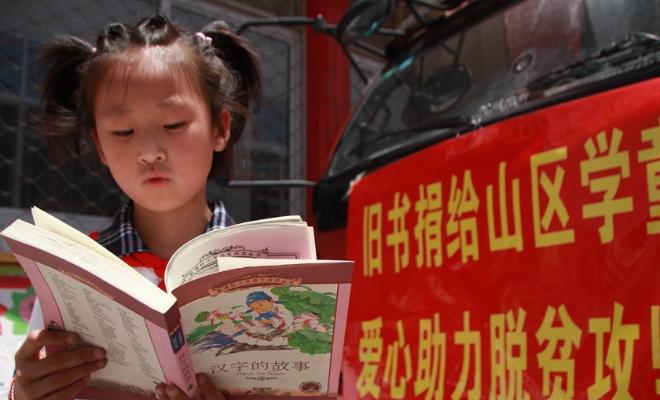 河南内乡:爱心书屋解决山区孩子读书难