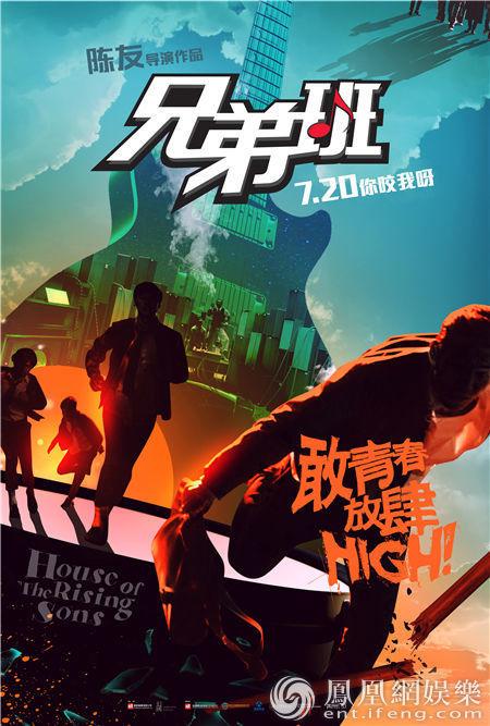 热血青春电影《兄弟班》定档7.20 反叛无畏热情一夏