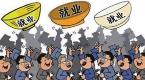 河北省人社厅:确保高校毕业生就业率达60%