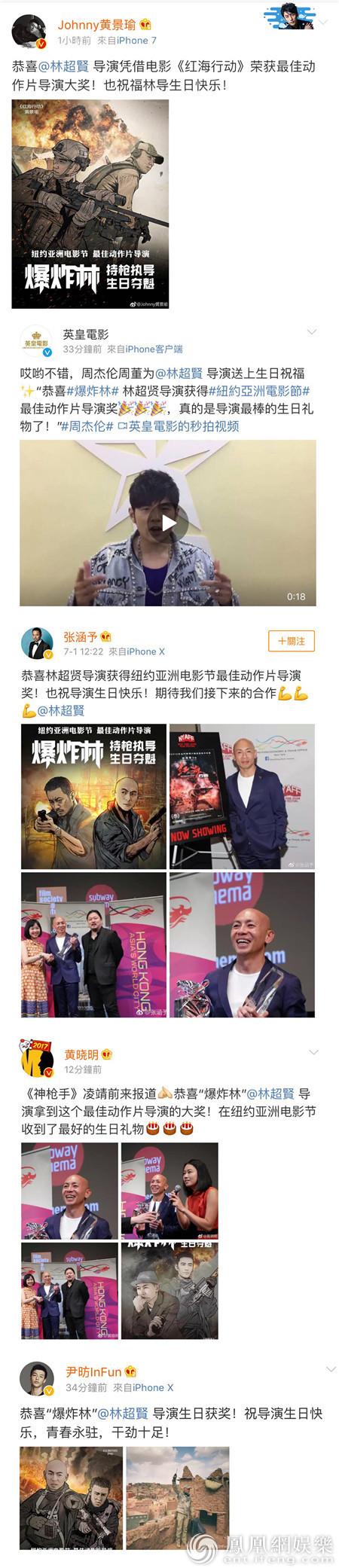 """林超贤美国获""""最佳动作片导演""""奖 众星齐送祝福"""