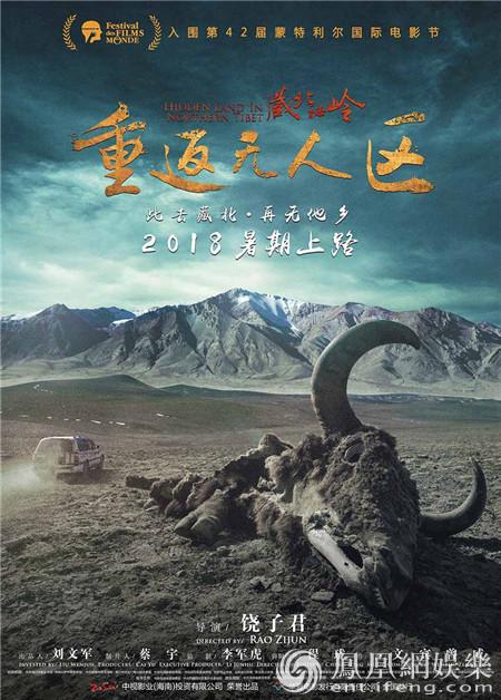 《藏北秘岭》入围国际电影节 首次曝光概念版海报