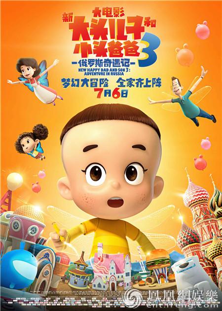 """""""新大头""""电影3火热上映 暑假必看的国产动画IP"""