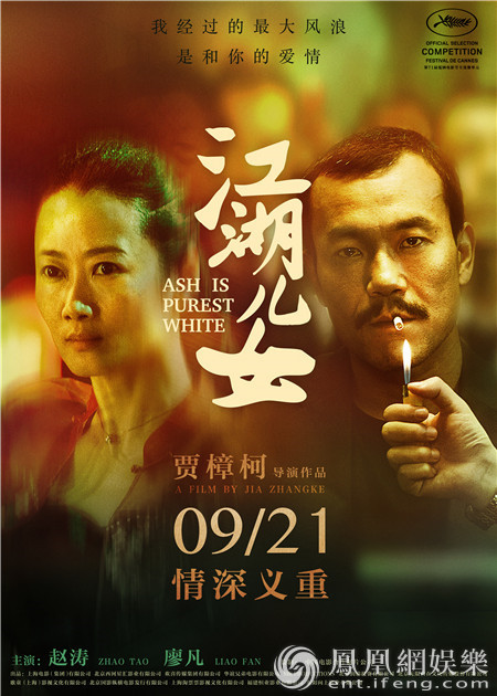 贾樟柯任洛迦诺电影节评委 《江湖儿女》9月上映