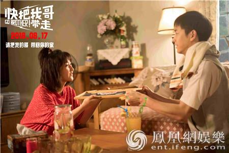 《快把我哥带走》曝主题曲MV 张子枫彭昱畅欲拆伙