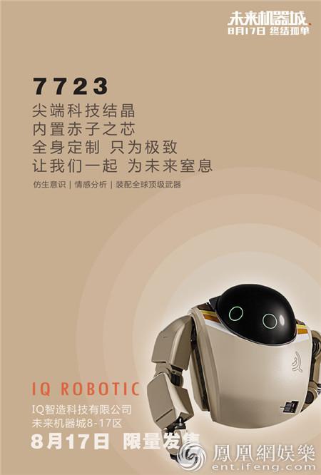 《未来机器城》机器人军团 想象力爆棚打造脑洞动画