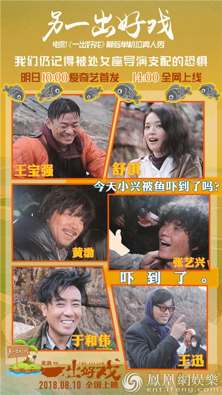 黄渤携剧组深夜高歌 《一出好戏》幕后特辑上线