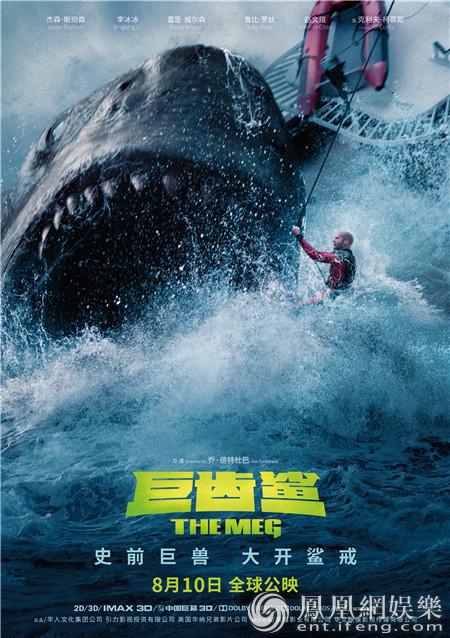 《巨齿鲨》口碑爆棚 观众娱乐性十足激动到想尖叫