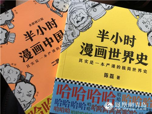 这本漫画书画风活泼可爱,语言大胆,但画的却是一本正经的中国史.