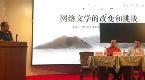 河北网络作家、评论家共议网络文学发展