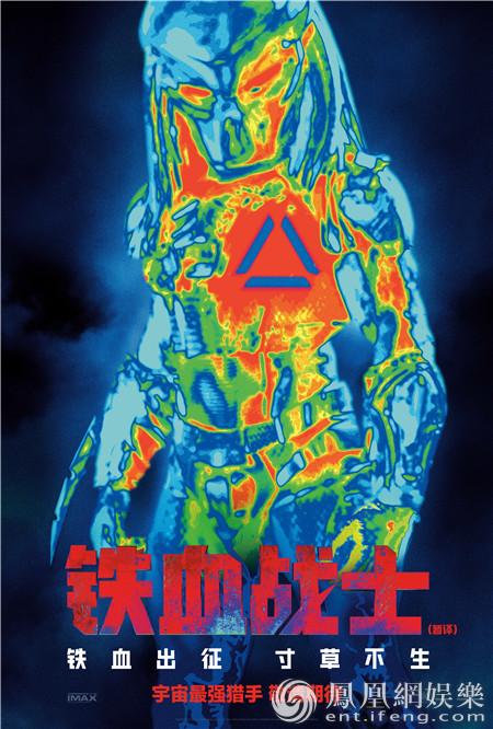 异形将再度挑战铁血战士 《钢铁侠3》导演解读新片