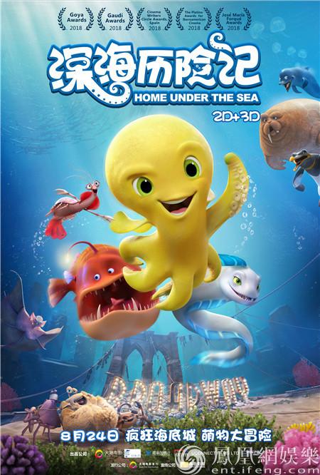 《深海历险记》今日上映 四点揭秘暑期档最欢乐电影