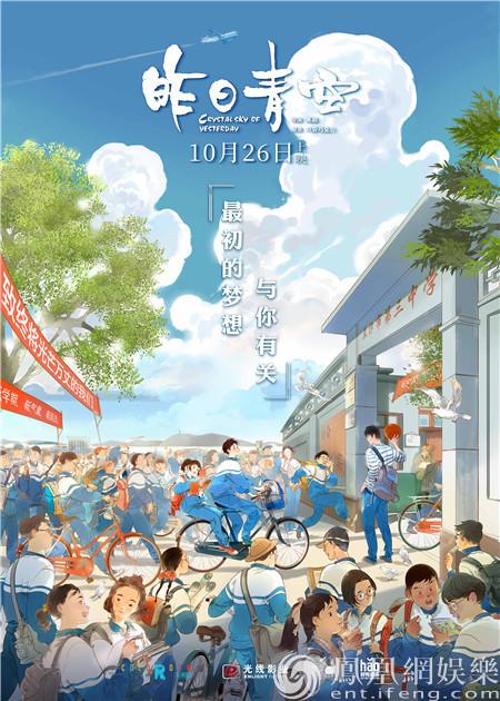 电影《昨日青空》定档10月26日 为开学季献礼!
