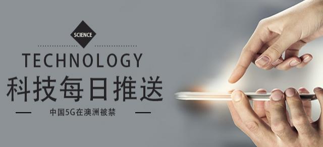 中国5G在澳洲被禁:只因我们是一家中国企业