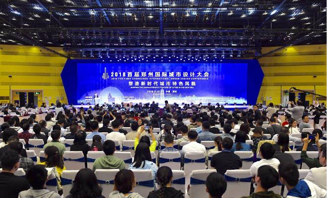 2018首届郑州国际城市设计大会开幕