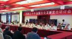 石家庄市中山国文化发展定位研讨会在平山县召开