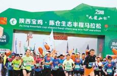 乐跑九龙山 畅享大自然:陕西首个景区马拉松开跑