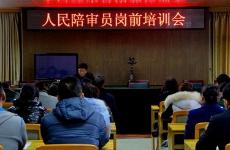 陕西计划年底之前新增人民陪审员4521名