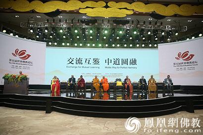 第五届世界佛教论坛正式启动 首场大会发言精彩纷呈_佛教-发言-世界-长老-第五届