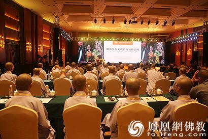 第五届世界佛教论坛分论坛:佛教与环境保护_佛教-协会-法师-环境保护-论坛