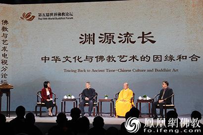第五届世界佛教论坛电视分论坛:十一世班禅出席_佛教-艺术-世界-庄严-中国