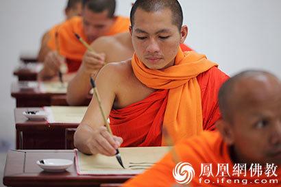 南海佛学院老挝培训生至本焕学院参学_汉传-先贤-老挝-佛教-习字