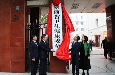 陕西省卫生健康委员会今日正式挂牌