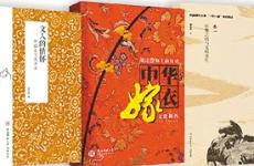 陕西的三种图书将入选国家丝路书香工程
