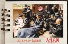 致敬改革开放 《大江大河》演绎小人物奋斗史