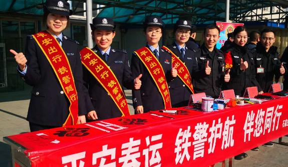 春运启幕 石家庄北站铁警开展安检宣传活动