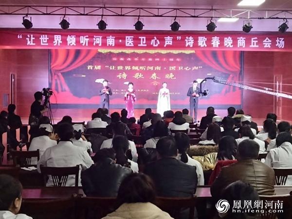"""商丘卫生工作者协会举办""""让世界倾听河南・医卫心声""""诗歌春晚"""