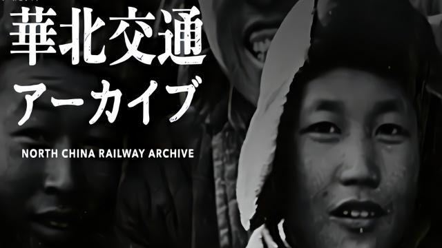 珍贵档案!日本公开3万余张侵华照片