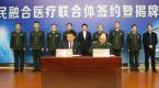 沙河:军民融合医联体签约揭牌