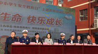 """河南第24个""""全国中小学生安全教育日""""活动启动"""