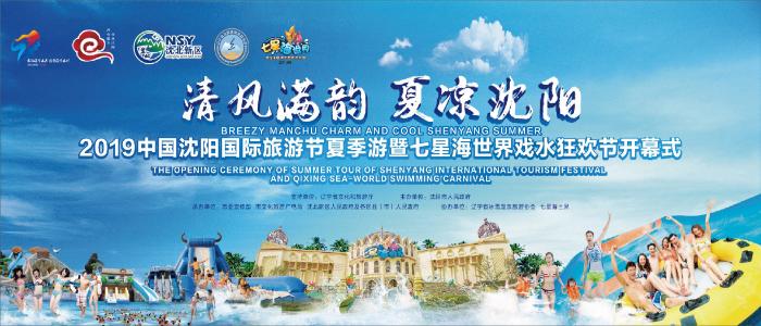 2019中国沈阳国际旅游节夏季游暨