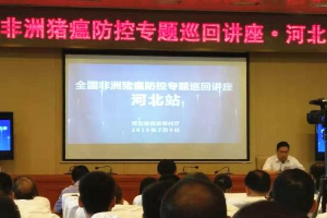 河北省非洲豬瘟防控專題講座舉行