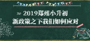2019郑州小升初